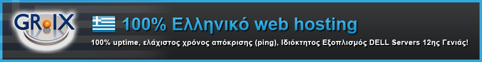 GREEK-Web-Hosting-Banner