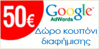 adwords_coupon-50